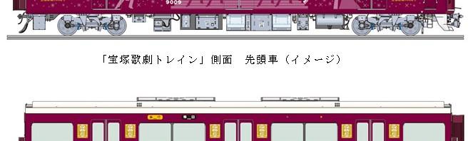 『宝塚トレイン』3月21日から阪急宝塚本線と今津線で運行開始