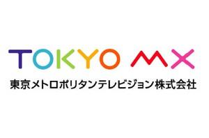 TOKYO MX、アニメ制作を行う新事業部設立