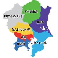ネット民考案の各地名