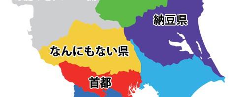 じゃ県、琵琶湖県、ふなっしー県……うどん県まね考案された都道府県名がカオス