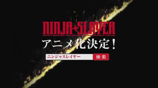 『ニンジャスレイヤー』アニメ化
