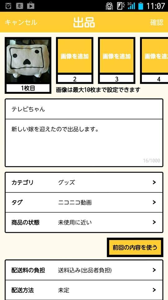 商品登録1