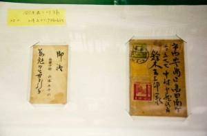山本五十六少将時代の手紙