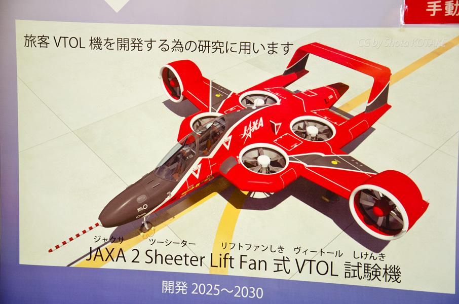 リフトファン式VTOL試験機想像図