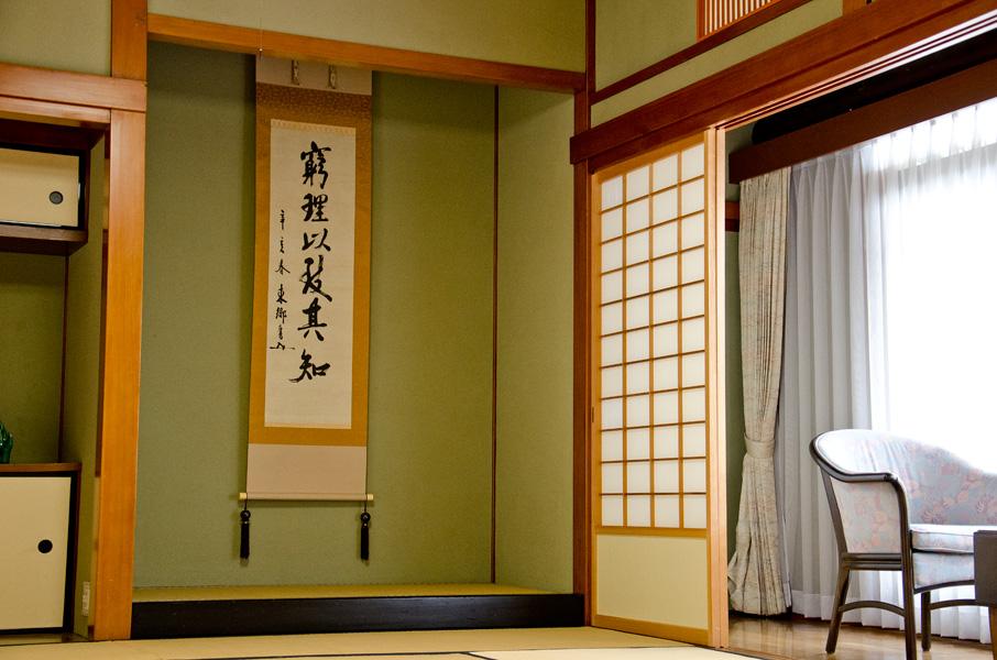 床の間にかかる東郷平八郎の書