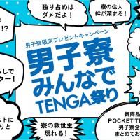 TENGA、男子寮限定プレゼントキャンペーン開催