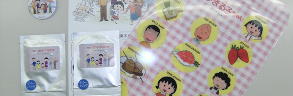 さくら家が静岡市清水区の特別住民票として登場!5月1日から清水区内で販売開始