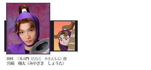 ミュージカル『忍たま乱太郎』第5弾再演