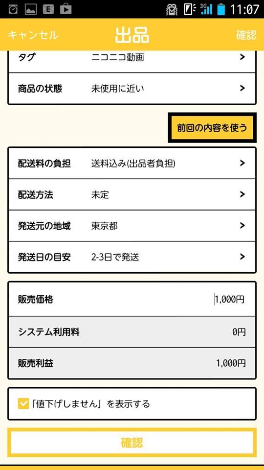商品登録2