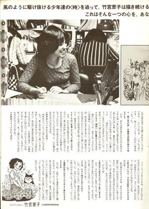 竹宮恵子の世界