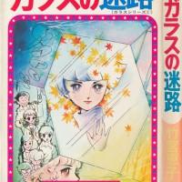 【うちの本棚】209回 ガラスの迷路/竹宮恵子