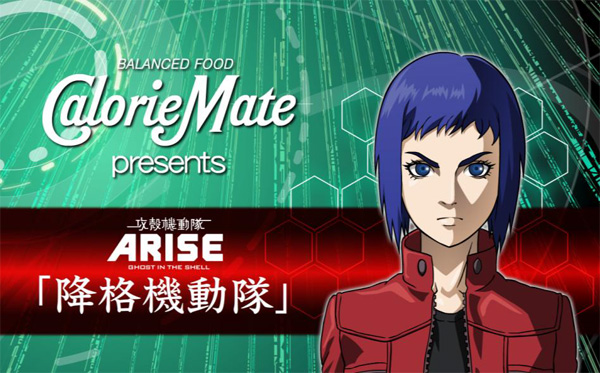 『攻殻機動隊 ARISE』パロディアニメ化決定