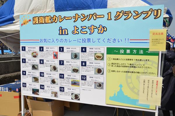 【海上自衛隊カレー】第2食 大注目のイベントで絶品カレー全種食べ比べてみた