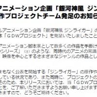 新アニメ『銀河神風ジンライガー』制作プロジェクトチーム発足
