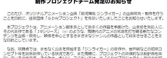 新J9始動!アニメ『銀河神風ジンライガー』制作決定、モチーフは水滸伝