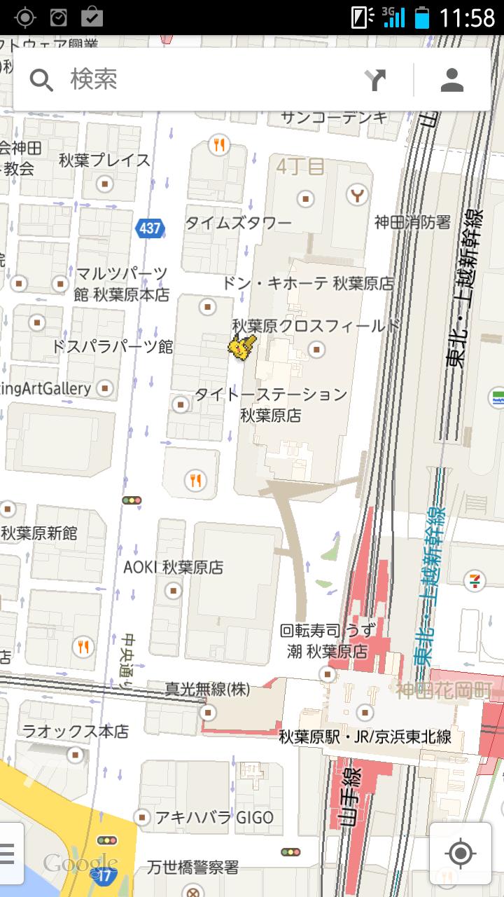 Googleマップでポケモンゲット