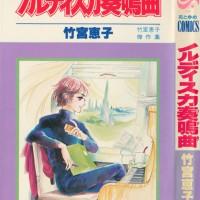 【うちの本棚】207回 ノルディスカ奏鳴曲(ソナタ)/竹宮恵子