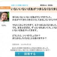 意識高い系乳児のQ&Aサイト TECH BABY