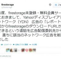 firestorage Twitter