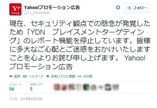 Yahoo!ディスプレイアドネットワーク Twitter