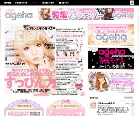 雑誌『小悪魔ageha』出版社が事業停止-負債総額30億