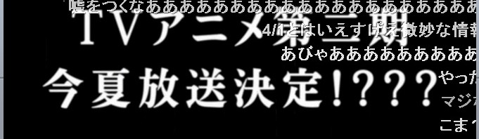 信じるか信じないかはあなたしだい……アニメ『あいまいみー』第二期決定!?