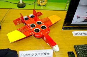 リフトファン式VTOL60cm級試験機
