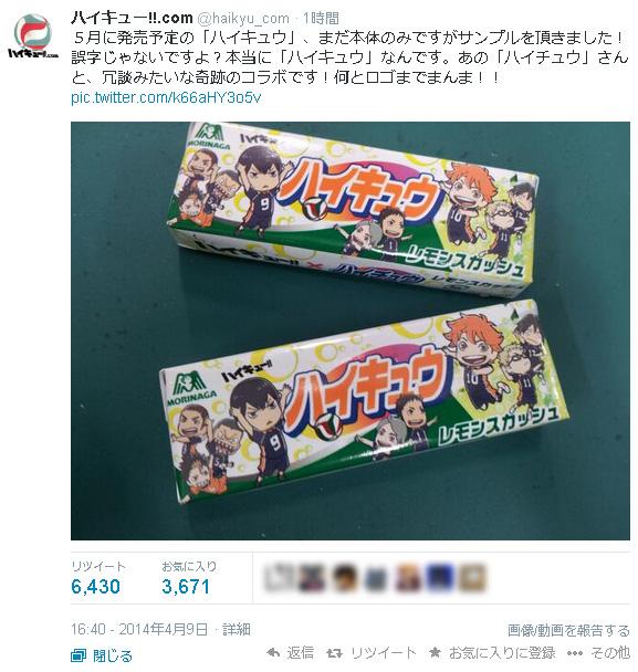 誤字じゃないよ!『ハイキュウ』5月セブンイレブン限定発売!