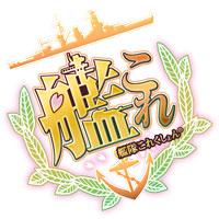 艦これ、『第一回横浜観艦式予行』チケット先行抽選販売開始→イ…