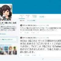 アニメ『艦隊これくしょん-艦これ-』Twitter(@anime_KanColle)