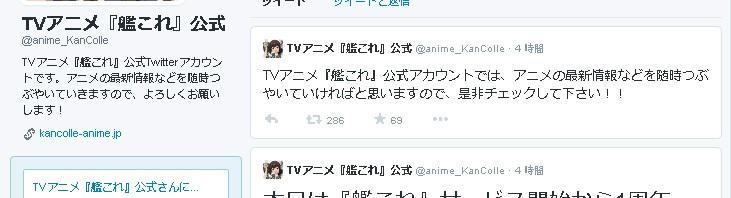 アニメ『艦隊これくしょん』公式Twitter始動-4時間で9千フォロワー突破