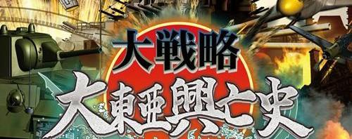 『大戦略 大東亜興亡史』シリーズ最新作、PSP版で7月に発売決定