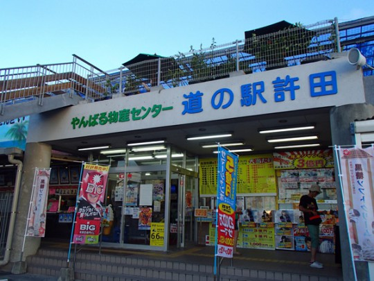 1位 許田(沖縄県・名護市)