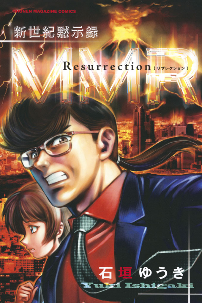 �������ۼ�ϿMMR Resurrection