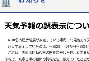 NHK名古屋、長野の降水確率を約1年誤表示のまま放送
