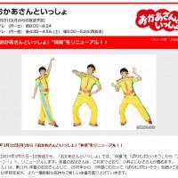 NHK・Eテレで放送されている幼児向け番組『おかあさんといっしょ』