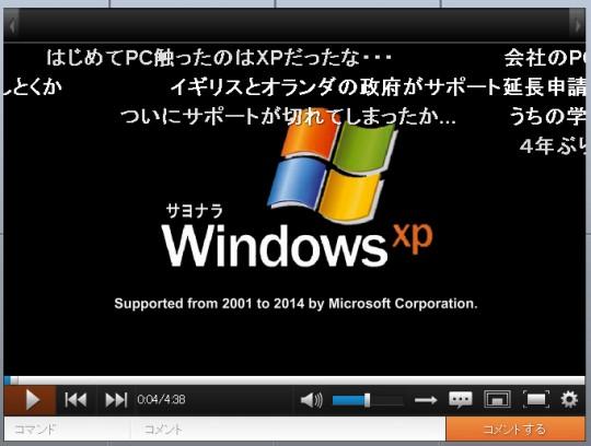 さようならWindowsXP!ありがとうWindowsXP!