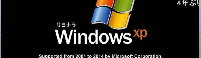 さようならWindowsXP!ありがとうWindowsXP!-XPを見送るにふさわしい動画紹介
