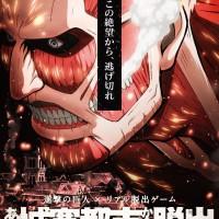 『進撃の巨人』リアル脱出ゲーム、札幌ドーム追加公演決定