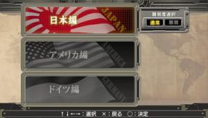 PSP版『大戦略 大東亜興亡史 第二次世界大戦勃発!~枢軸軍対連合軍 全世界戦~』ss0001