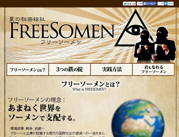 夏の秘密結社『フリーソーメン』公式サイト