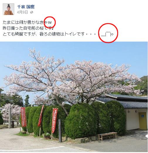 千家国麿さんFacebook