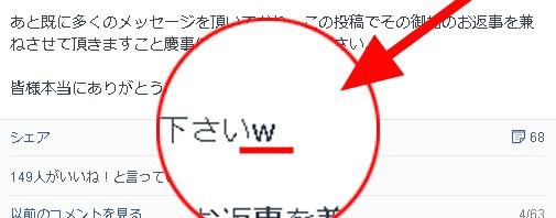 千家国麿さんFacebookでネット用語の『w』使ってると話題