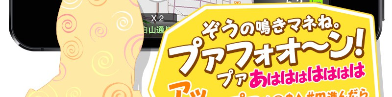 突然奇声を発する「金朋地獄」スマホナビ登場!