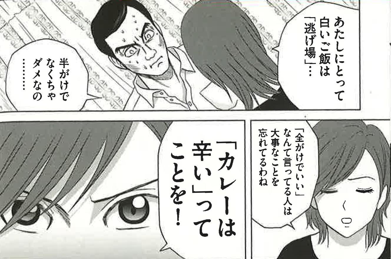 『目玉焼きの黄身 いつつぶす?』2