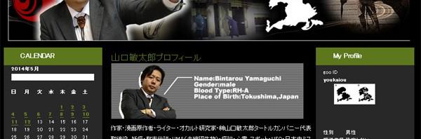 ノストラダムスは5月12日に大地震を予言してる?新宿で謎の張り紙