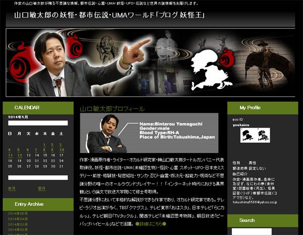 山口敏太郎氏ブログ
