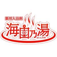 『海自乃湯』ロゴ