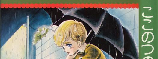 【うちの本棚】215回 ここのつの友情・作品集版/竹宮恵子
