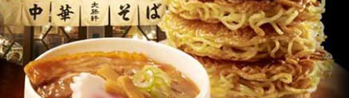 ロッテリア、『大勝軒 元祖つけ麺バーガー』5月20日より発売
